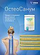 ОстеоСанум (OsteoSanum) - профилактика остеопороза , фото 6