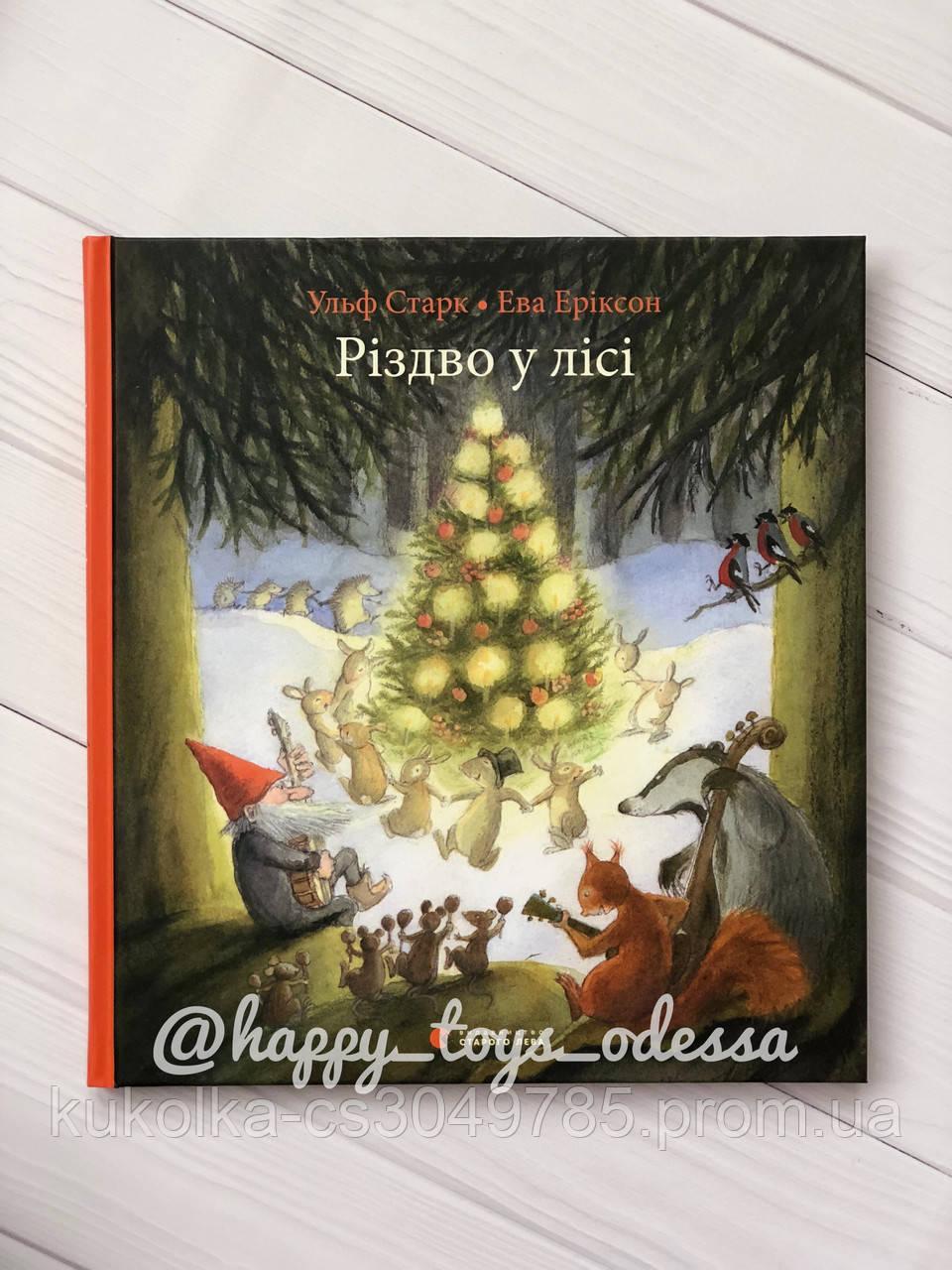 « Різдво у лісі » Ульф Старк