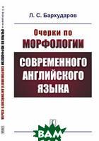 Бархударов Л.С. Очерки по морфологии современного английского языка