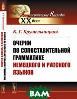 Крушельницкая К.Г. Очерки по сопоставительной грамматике немецкого и русского языков