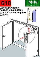 Автоматический врезной термальный ригель для противопожарных дверей