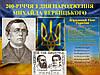 200-річчя з дня народження українського композитора, автора гімну Михайла Вербицького