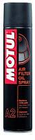 Масло для воздушных фильтров мотоциклов (аэрозоль) MOTUL A2 AIR FILTER OIL SPRAY (400ML)