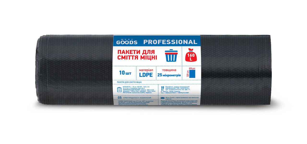 Акція -50% Пакеты для мусора TM More Goods PROFESSIONAL 35 л, 30 шт, 10 мкм