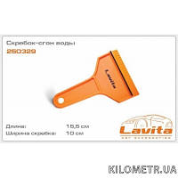 Скребок зимний  Lavita  (LA 250329)