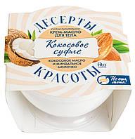 Крем-масло для тела питательное Кокосовое суфле Фитокосметик Десерты красоты 220 мл (4680038243264)
