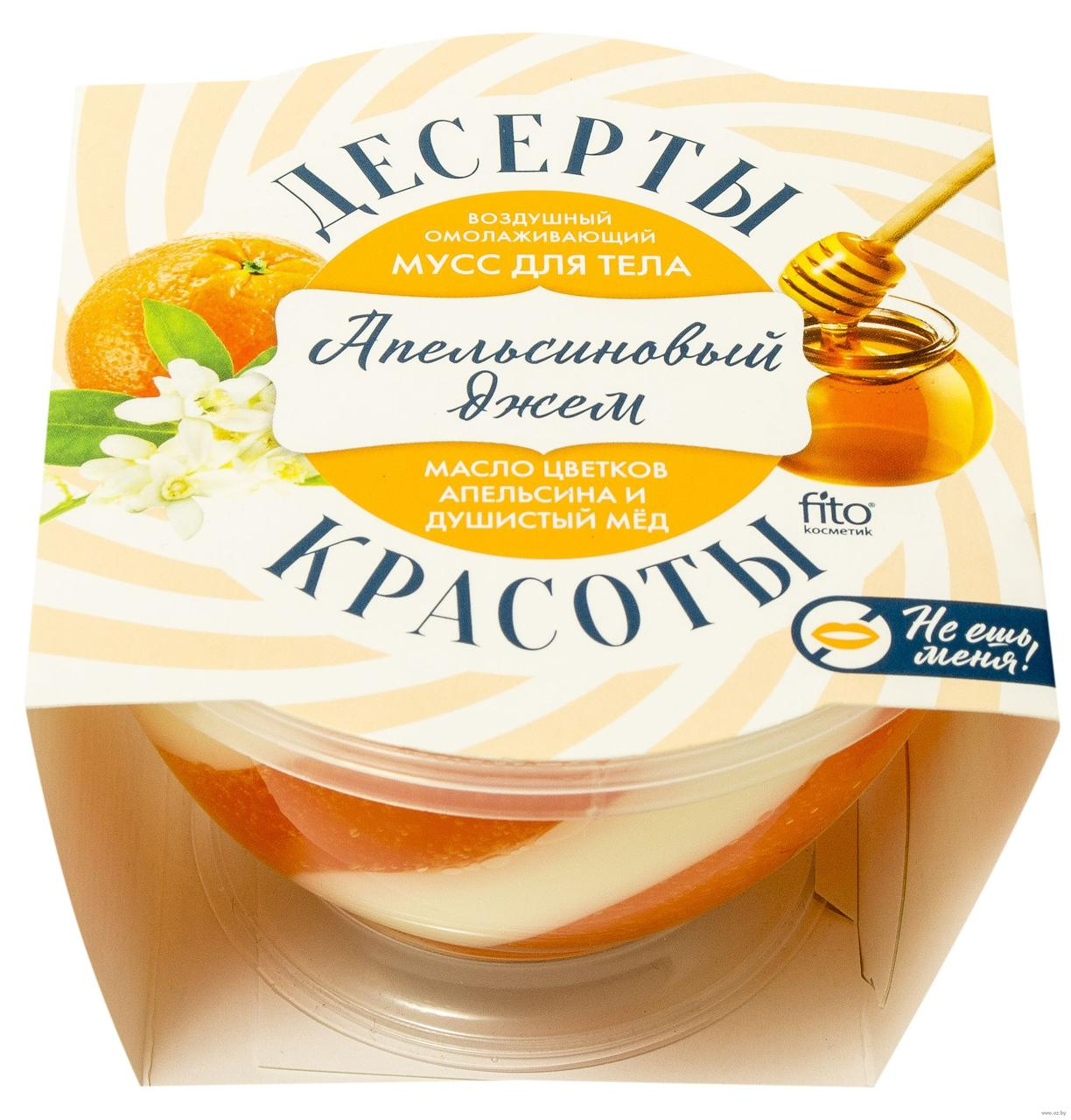 Мусс для тела омолаживающий Апельсиновый джем Фитокосметик Десерты красоты 220 мл (4680038243257)