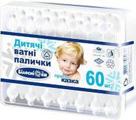 "Ватные палочки детские ""Білосніжка"", 60шт"