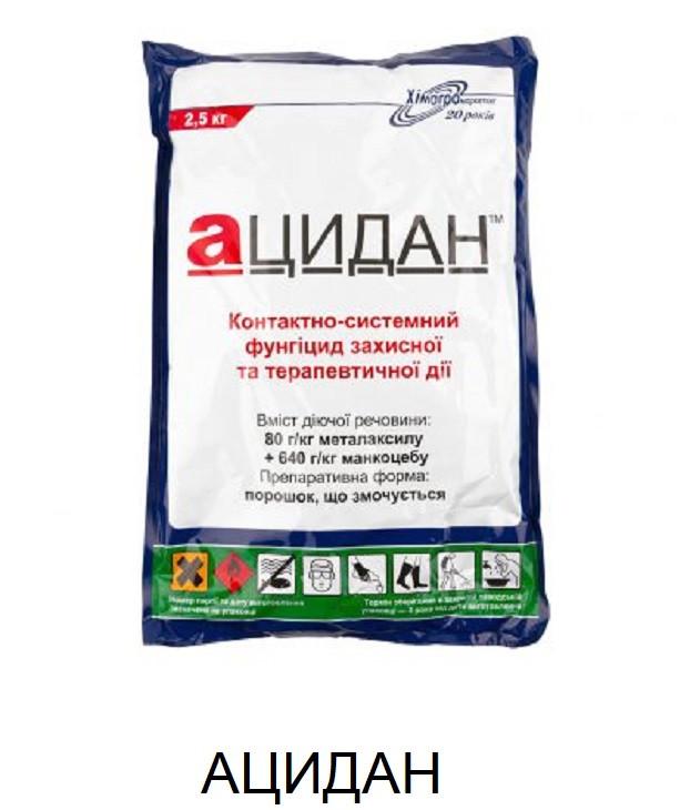 Ацидан, с.п., фунгицид аналог Рыдомил, Химагромаркетинг, фасовка 2,5 кг