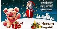 Поздравляем всех наших клиентов и партнеров с Новогодними праздниками