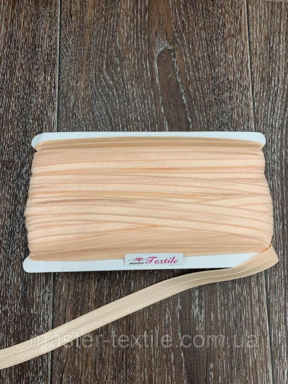 Бейка Стрейчевая 15 мм, 50 ярдов, глянцевая (светлый персик)