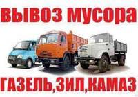 Вывоз мусора Киев Гостомель,Ворзель Ирпень Буча,Клавдиево,Блиставица,Рубежовка ГРУЗЧИКИ БАЛАНОВКА