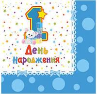 Салфетки 1-й День Народження голубые F-151504