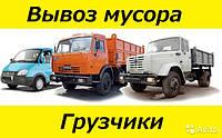 Вывоз мусора Обухов Украинка,Плюты,Козин,Подгорцы РОМАНКОВ БЕЗРАДИЧИ ХОДОСОВКА ДМИТРОВИЧИ ГРУЗЧИКИ