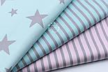 """Набор сатиновых тканей 40*40 см из 3 шт """"Серая полоска и звёзды разных размеров""""  №118, фото 3"""