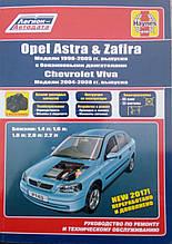 OPEL ASTRA & ZAFIRA Моделі 1998-2005 рр. CHEVROLET VIVA Моделі 2004-2008 рр. Бензин Книга по ремонту