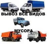 Вывоз мусора КИЕВ  Вышгород,Хотяновка,Осещина,Лютеж,Новые и Старые Петровцы