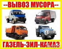 Вывоз мусора КИЕВ Вышгород,Новые,Старые Петровцы, Хотяновка, Осещина,Лютеж