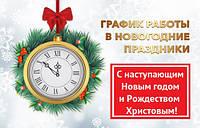 График работы на Новогодние и Рождественские праздники!