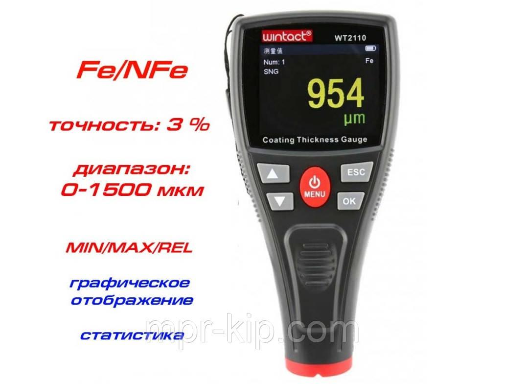 Товщиномір лакофарбових покриттів WINTACT WT2110 (від 0 мкм до 1800 мкм) Fe/NFe