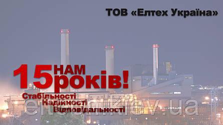"""Юбилей компании """"Элтех Украина""""!"""