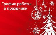 РЕЖИМ РАБОТЫ магазина Buy And Vape В НОВОГОДНИЙ ПЕРИОД: