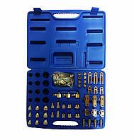 Набор адаптеров для тестирования системы кондиционирования 58 пр., Force,958G1