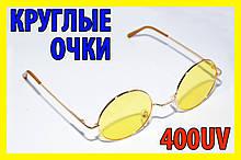 Очки круглые 07ж классика желтые в золотой оправе кроты стиль Поттер Леннон Лепс