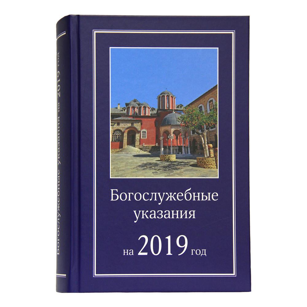 Богослужебные указания на 2019 г