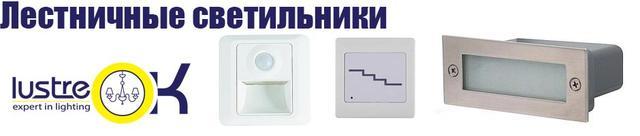 Лестничные светильники