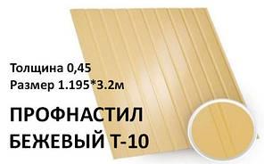 Профнастил бежевый Т-10 1015 (1,195*3,2) толщина 0,45мм