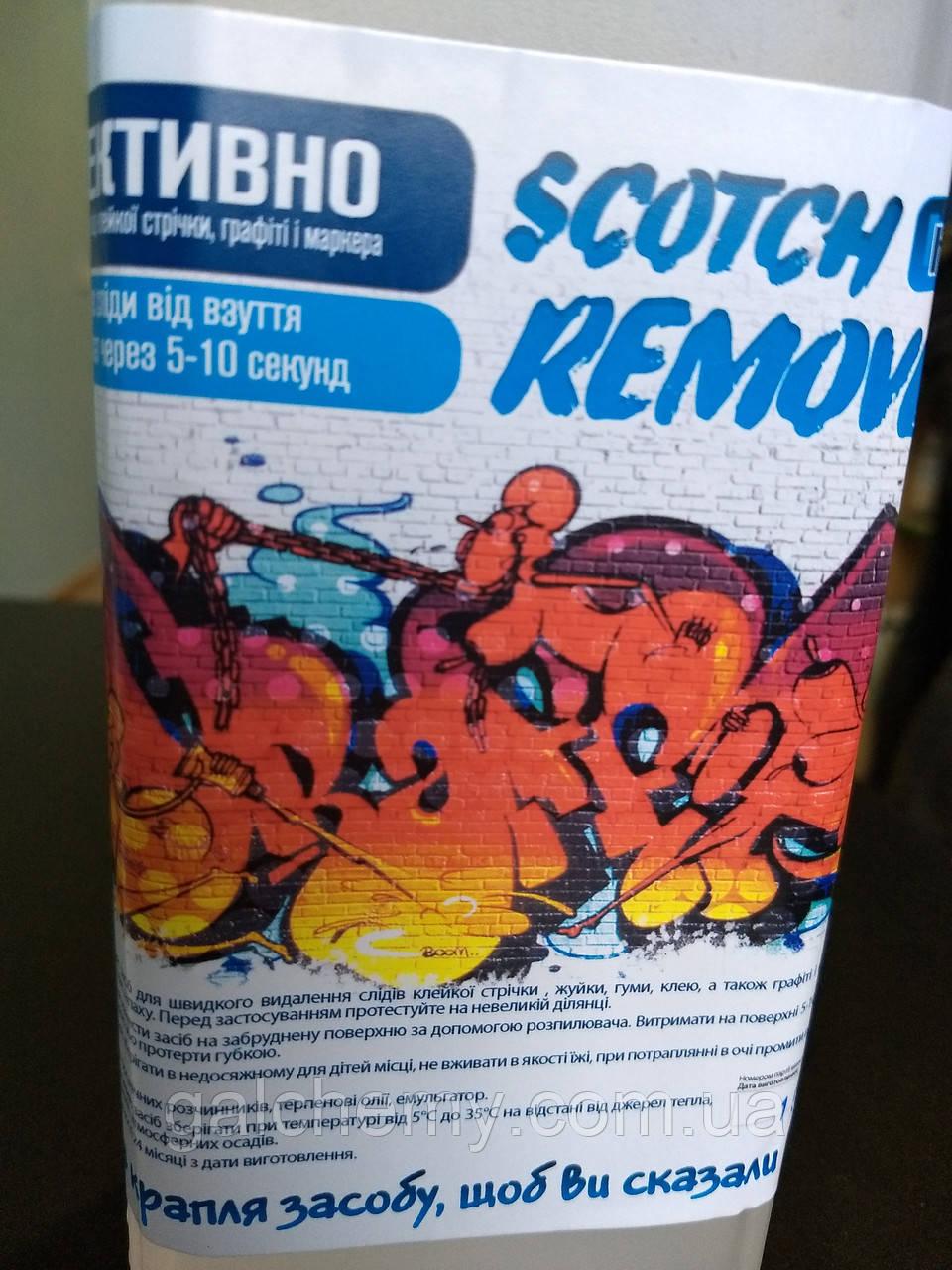Засіб для видалення слідів графіті, клею та скотчу антиграфіті Scotch Remover 0,5 л