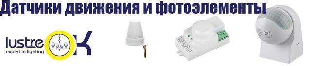 Датчики движения и фотоэлементы
