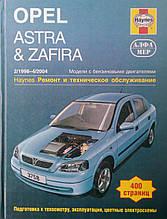 OPEL ASTRA & ZAFIRA Моделі 2/1998-4/2004 рр. Бензин Haynes Ремонт і технічне обслуговування