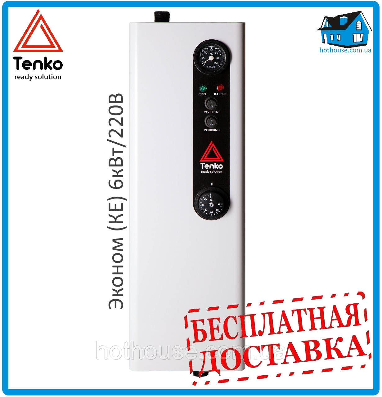 """Электрический котел ТЭНКО (TENKO) """"Эконом"""" (КЕ) 6 кВт/220 В тенко"""