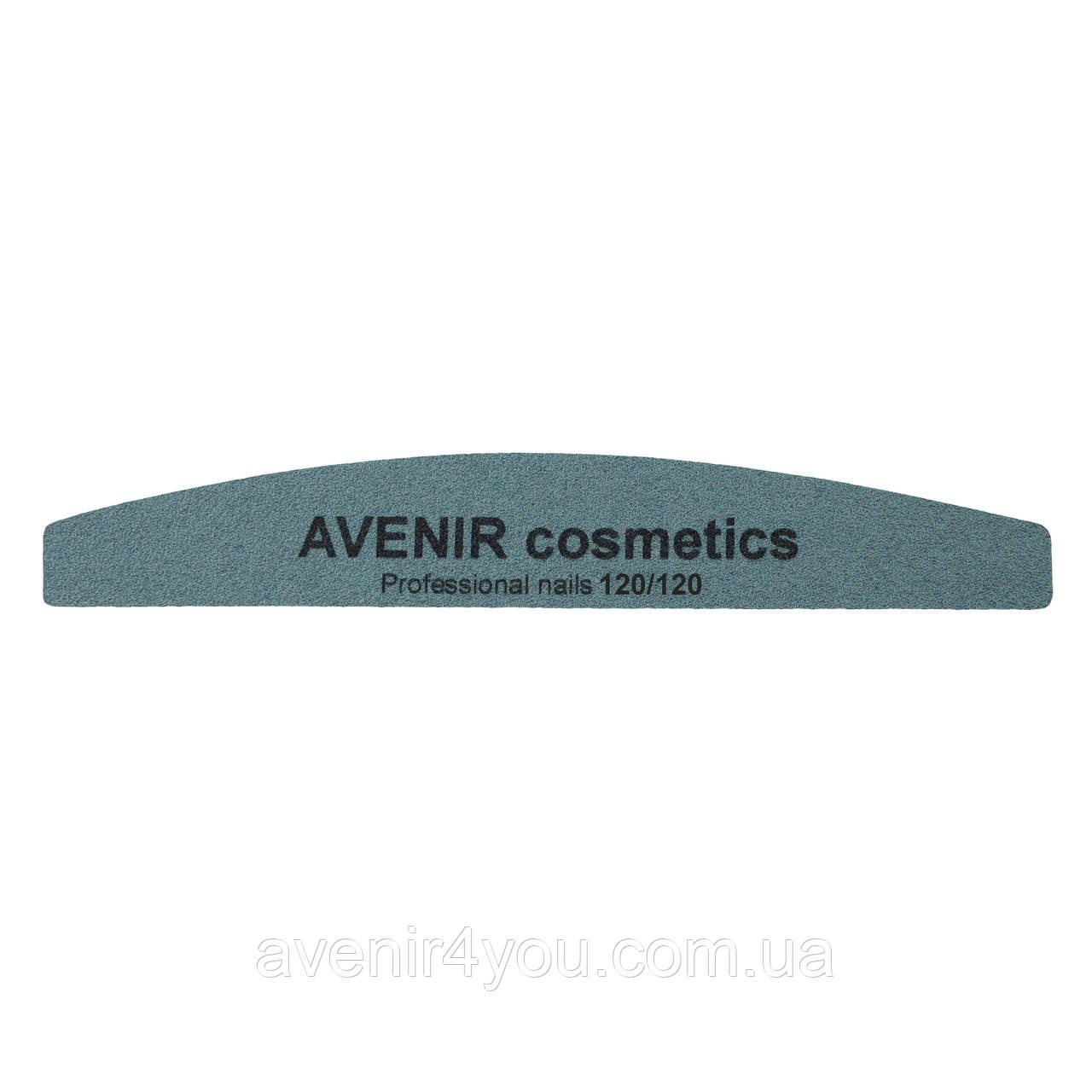 Тонкая пилка для ногтей AVENIR арт.022 120/120 грит Месяц
