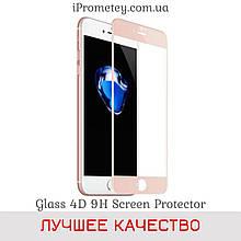 Защитное стекло Glass™ 4D 9H Айфон 7 iPhone 7 Айфон 8 iPhone 8 Оригинал Rose Gold Розовое Золото