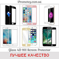Защитное стекло Glass™ 4D 9H Айфон 7 Plus iPhone 7 Plus Айфон 8 Plus iPhone 8 Plus Оригинал
