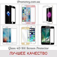 Захисне скло Glass™ 4D 9H Айфон 7 Plus iPhone 7 Plus Айфон 8 Plus iPhone 8 Plus Оригінал