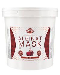 Альгинатная маска со свеклой, 1000 г