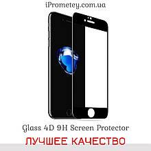 Защитное стекло Glass™ 4D 9H Айфон 7 Plus iPhone 7 Plus Айфон 8 Plus iPhone 8 Plus Оригинал Black Черный