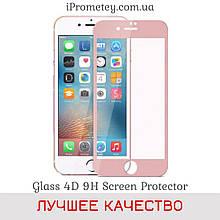 Захисне скло Glass™ 4D 9H Айфон 7 Plus iPhone 7 Plus Айфон 8 Plus iPhone 8 Plus Оригінал Rose Gold Рожеве Золото