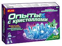 Большой научный набор. Опыты с кристаллами