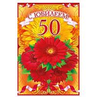 Вафельная картинка букеты цветы  для женщин и мужчин C юбилеем 50 лет