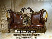 Чистка кожаной мебели Днепр. Химчистка мягкой мебели в Днепре , Днепропетровске.