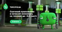 Электронные талоны на бензин, дизель, газ  на АЗС ОККО, Shell. По всей Украине