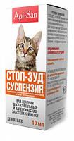 Стоп-зуд суспенция (Api-Sun)для кошек
