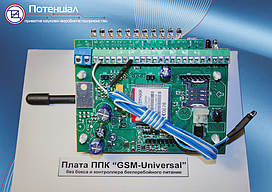 Плата ППК GSM-Universal-1