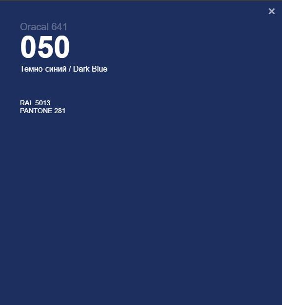 Oracal 641 050 Matte Dark Blue 1 m
