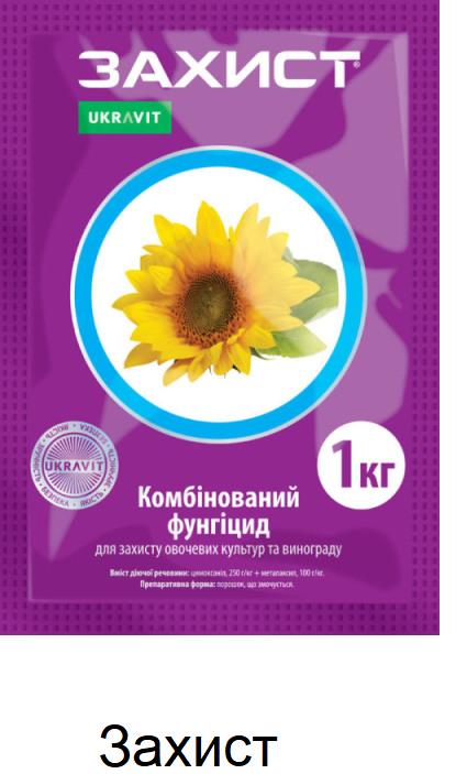 Фунгицид ЗАХИСТ Укравит/ Фунгіцид Захист / тара 1 кг